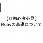 【IT初心者必見】Rubyの基礎について