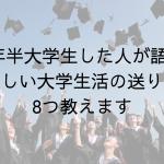 【5年半大学生した人が語る】楽しい大学生活の送り方8つ教えます