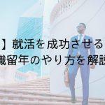 【必見】就活を成功させるための就職留年のやり方を解説!