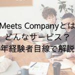 Meets Companyとはどんなサービス?【留年経験者目線で解説!】