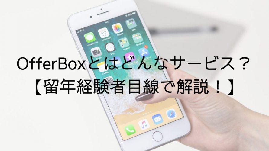 OfferBoxとはどんなサービス?【留年経験者目線で解説!】