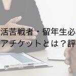 【就活苦戦者・留年生必見】キャリアチケットとは?評判は?