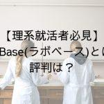 【理系就活者必見】LabBase(ラボベース)とは?評判は?